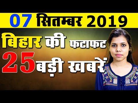 Daily Bihar news
