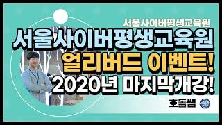 [서사평_호돌쌤]서울사이버평생교육원 얼리버드 이벤트, …