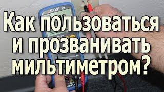 Как пользоваться мультиметром Как прозванивать мультиметром Измерения мультиметром(Рассмотрим как пользоваться мультиметром. Как прозванивать мультиметром провода? Больше информации вы..., 2016-02-23T05:14:45.000Z)