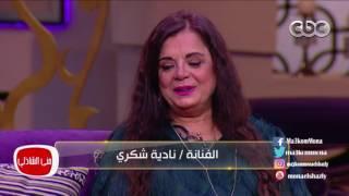 بالفيديو - نادية شكري تحكي موقفا طريفا مع سعيد صالح في