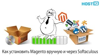 Как установить Magento с помощью cPanel | HOSTiQ