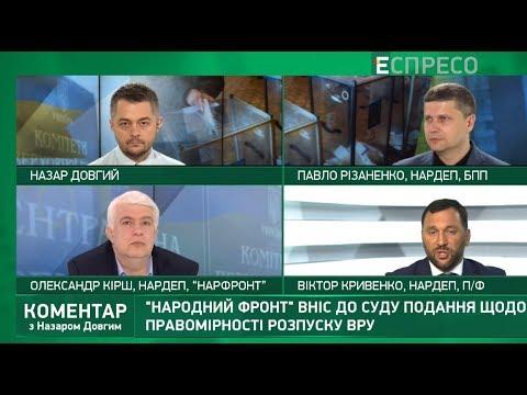Espreso.TV: Ребрендинг партій та інші хитрощі. Що допоможе чинним депутатам переобратися?