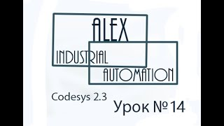 CodeSys 2.3 Овен ПЛК Урок №14