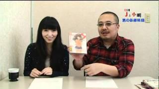月刊 Jと小明 #5 水谷さくら 検索動画 16