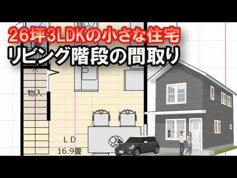 リビング階段の間取り図 26坪の小さなローコスト住宅プラン Clean and healthy Japanese house design