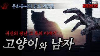 고양이와 남자 - 귀신의 장난 그 후 이야기 (문화류씨…