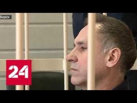 Потрошитель из Новосибирска не выйдет из тюрьмы - Россия 24