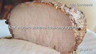 Как запечь свинину куском в духовке