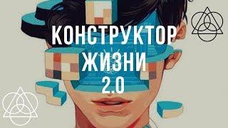 1 модуль 1 занятие Ключ конструктора жизни  из курса Конструктор жизни 2.0