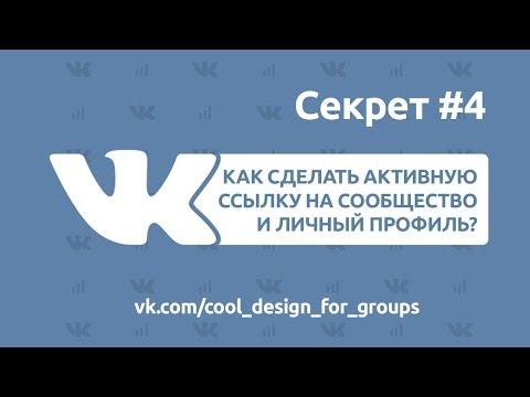 Как сделать активную ссылку на группу или личный аккаунт Вконтакте?