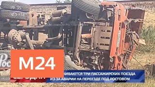 Смотреть видео Задержка поездов ожидается из-за ДТП с КамАЗом на переезде под Ростовом - Москва 24 онлайн