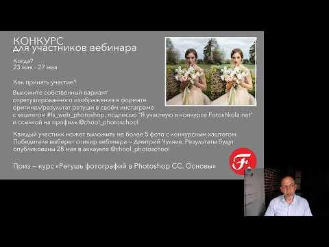 "Вебинар ""Профессия ретушёра-цветокорректора, или Отчаянный Photoshop"" от Fotoshkola.net"