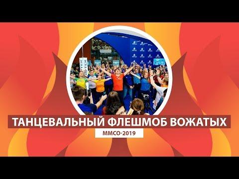 АРТЕК TV - 2019| Танцевальный Флешмоб Вожатых