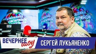Сергей Лукьяненко в Вечернем шоу с Аллой Довлатовой / «Дозор», Джордж Мартин и нечистые силы