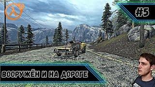 Вооружен и на дороге ► Half-Life 2 Episode Two ► #5