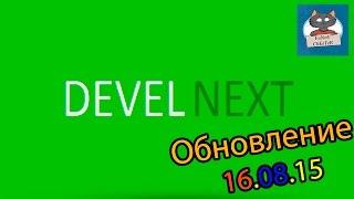 DevelNext ► ОБНОВЛЕНИЕ [16.08.15] ► НОЧНАЯ СБОРКА