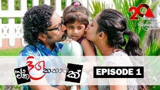 Eka Diga Kathawak Sirasa TV 16th June 2018 Ep 01 [HD] Thumbnail