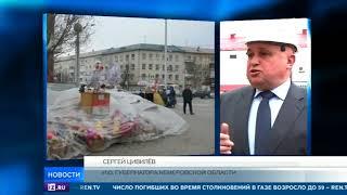 В Кемерове сносят ТРЦ «Зимняя вишня»