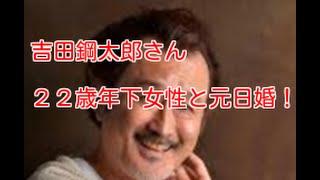 【吉田鋼太郎】(56)が一般女性(34)と1日に結婚しました 【吉田...