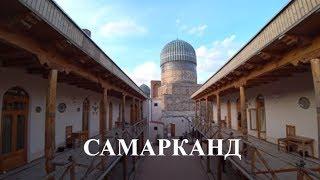 Самарканд. Регистан, узбекская свадьба.  Прогулка по городу и махалля. Познавательное видео.