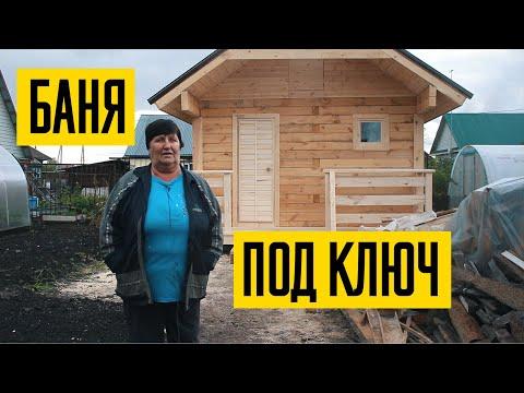 Баня под ключ в Новокузнецке. Строительство бани из бруса.
