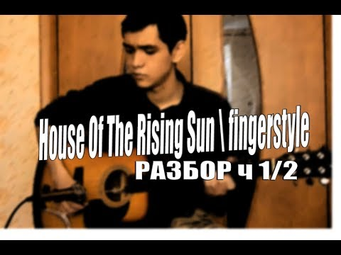 House Of The Rising Sun (Дом Восходящего Солнца)  Разбор \ House Of The Rising Sun   Lesson