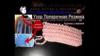 Узор Поперечная Резинка вяжем спицами. Видеоурок.Pattern Transverse Eraser knits needles.