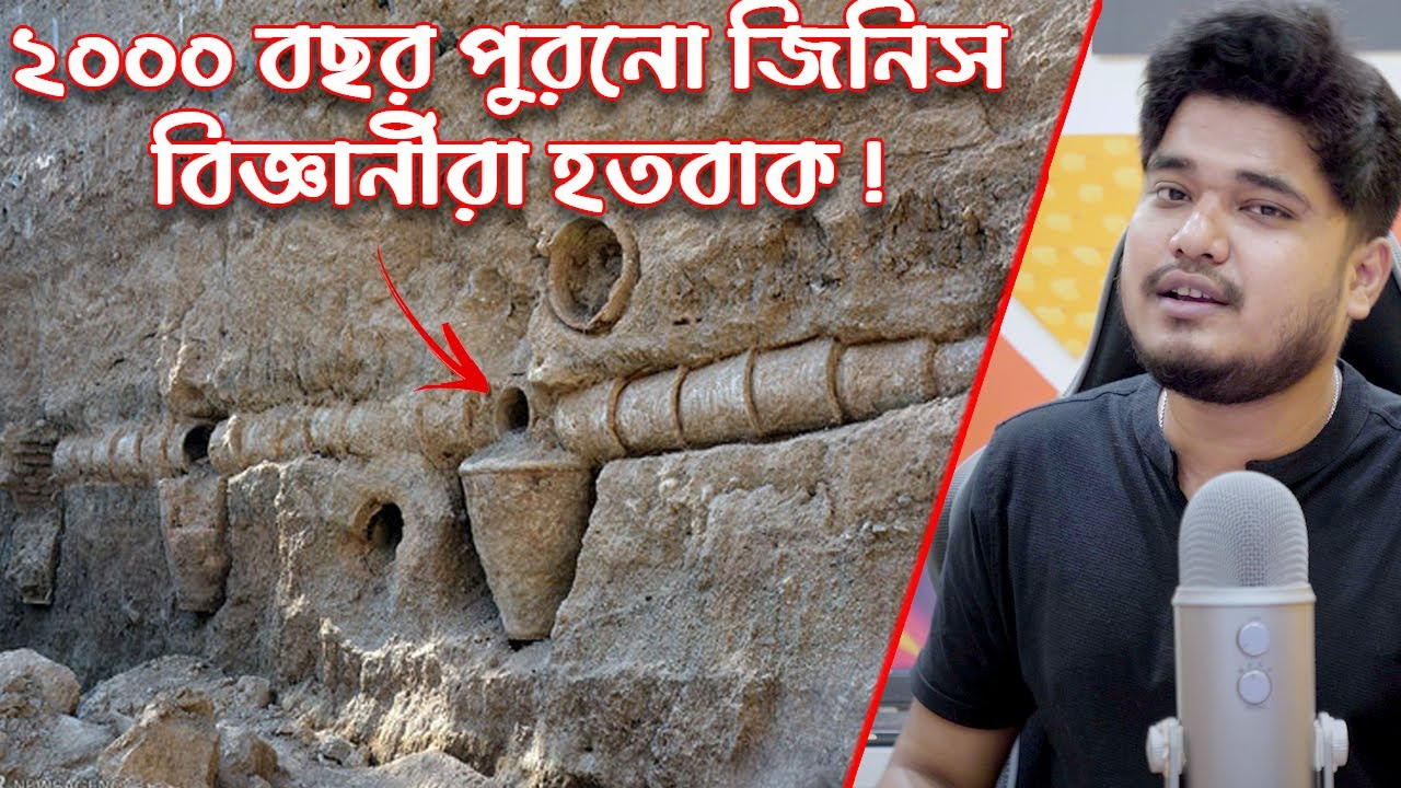 হাজার বছরের পুরনো এই জিনিসগুলি সম্প্রতি আবিষ্কার হয়েছে । 8 Most Incredible Archeological Finds