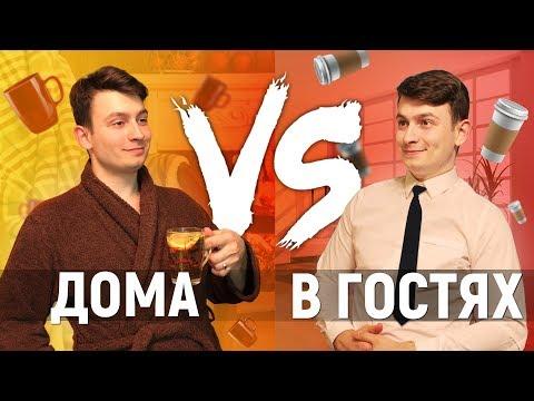 ДОМА vs. В ГОСТЯХ