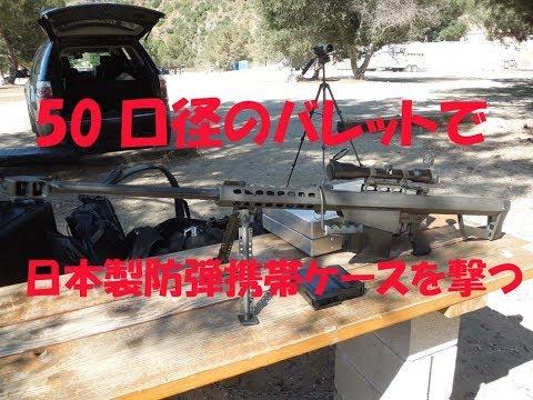 Barrett M82A1 vs Bulletproof iphone case iphone防弾ケースを50口径で撃つ!!