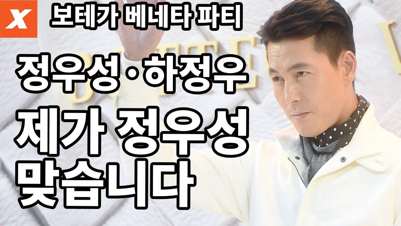 (4K 고화질)정우성·하정우(jung woo sung·ha jung-woo)…카메라보다 팬을 먼저 바라보는 마음