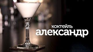 Коктейль Александр / рецепт коктейля [Patee. Рецепты]