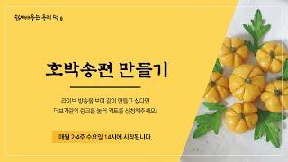 김영숙 식품명인 53호…