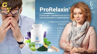 Отзыв о продукте ProRelaxin DuoLife (ПроРеклаксин ДуоЛайф)