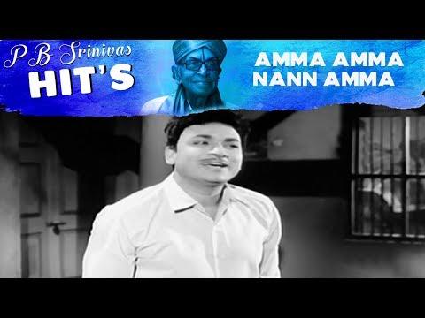 P B Srinivas Kannada Old Songs | Amma Amma Nann Amma Song | Bhale Jodi Kannada Movie