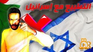 إزالة السودان من قائمة الدول الراعية للإرهاب | التطبيع مع إسرائيل | برنامج ابوالعريف عمر الارموطي