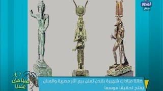 بالفيديو.. علم المصريات يكشف الطرق الجديدة لاستيرداد الآثار المصرية