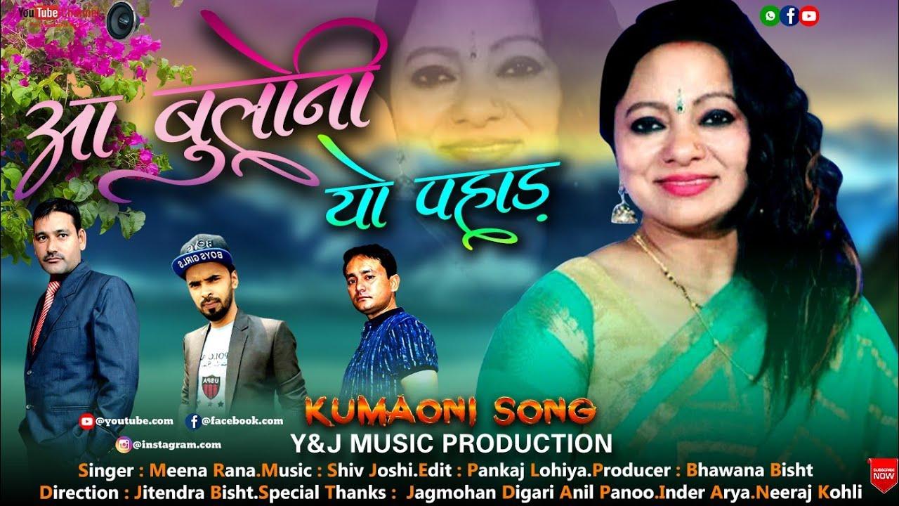 आ बुलोनी यो पहाड़ | Aa Buloni Yo Pahad New Kumaoni Song 2020 By मीना राणा  uttrakhandi Star Singer