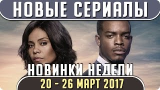 Новые сериалы: Весна 2017 (Март 20 - 26) Выход новых сериалов 2017 #Кино