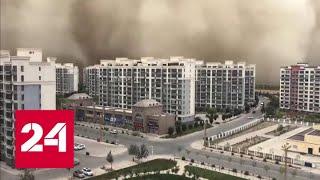 Пылевая буря и тайфун обрушились на Китай - Россия 24