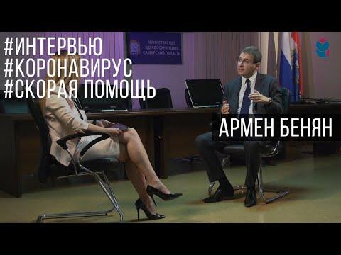 Армен Бенян о коронавирусе, валидоле и проблемах скорой помощи