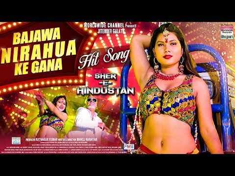 BAJAWA NIRAHUA KE GANA |  Madhukar Anand, Priyanka Singh | SHER E HINDUSTAN | NEW HIT SONG 2019