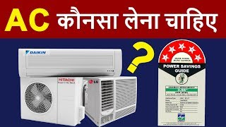 A/C Buying Guide | Inverter AC vs Non Inverter AC, Window AC vs Split AC, What is Ton & Star Rating?