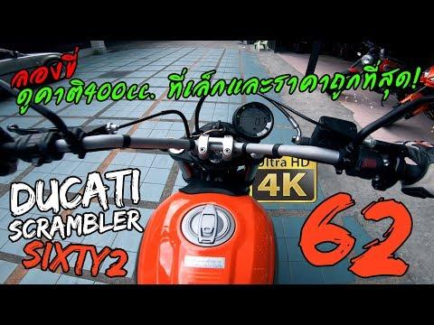 ลองขี่ Ducati Scrambler Sixty2 62 ดูคาติที่เล็กและราคาถูกที่สุด! สปอยอนาคตจะมีเล็กกว่านี้อีก!