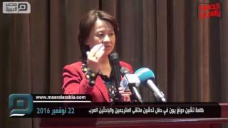 مصر العربية | كلمة تشين دونغ يون في حفل تدشين ملتقى المترجمين والباحثين العرب