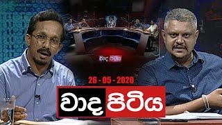 Waada Pitiya | 26th May 2020 Thumbnail
