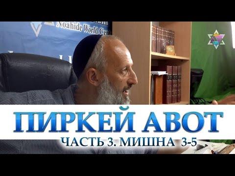 Рав Йона Левин - Пиркей авот. Часть 3. Мишна 3-5