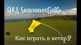 Q&A SamsonovGolf: гольф и ветер - как играть?