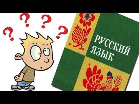 Этот могучий сложный русский язык. Рисованный видео ролик