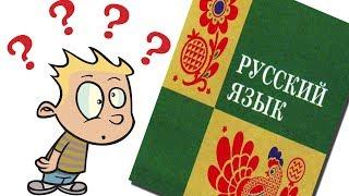 Попробуй понять этот Русский язык! Рисованный видео ролик